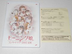 DVD★モーニング娘。 コンサートツアー2005 夏秋