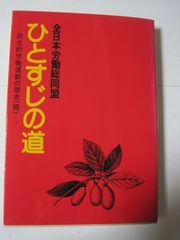 ひとすじの道—民主的労働運動の歴史〈続〉(1980年)