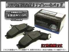 送料510円 リアパッド オデッセイ RA6 RA7 RA8 RA9