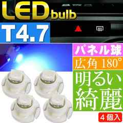LED T4.7 バルブ メーターパネル球 ブルー4個 as11132-4
