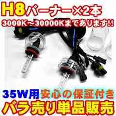 エムトラ】H8 HIDバーナー2本/35W/12V/30000K