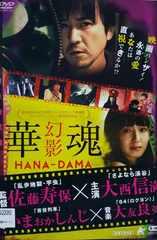 中古DVD 華魂 幻影