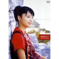 ■DVD『宮崎あおい DVD-BOX』人気女優
