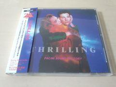 CD「パチニ・サウンド・ファクトリーVol.3〜スリリング 難波正司
