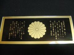 菊の御紋に全国制覇ステッカー極道旧車会暴走蛇行警備/水