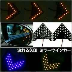 流れる矢印 ミラーウインカー LED 2個