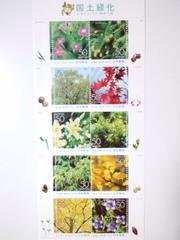 *H22【神奈川県】国土緑化 記念切手 50円切手/モミジユリイチョウ