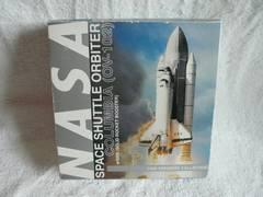 モデルプレーン「スペースシャトルOV-102 オービター」(67)