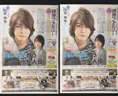 読売ファミリー★5/24号KAT-TUN 亀梨和也 『美しい星』2部