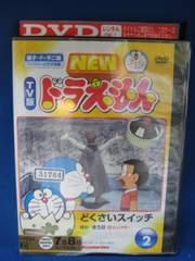 k36 レンタル版□DVD NEW TV版 ドラえもん VOL.2