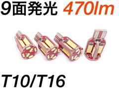 470ルーメンの圧倒的な輝きと拡散性!!T16/T15/T10 LED  4個