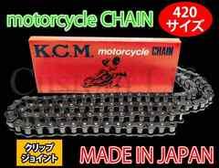 【日本製】KCM 420-98L ドライブチェーン 420サイズ クリップ式