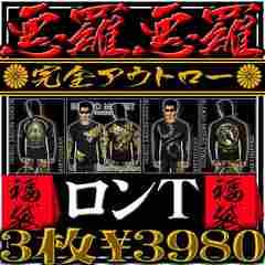 即決オラオラ系ロンT3枚セット福袋\3980!!悪羅悪羅系ヤクザヤンキー不良/服■XXL