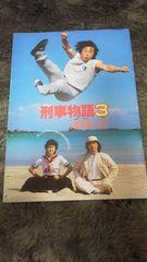 刑事物語3潮騒の詩昭和59年作品武田鉄矢、沢口靖子映画パンフ