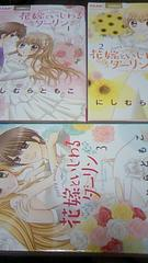 〓花嫁といじわるダーリン〓全3巻〓にしむらともこ〓