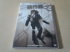 kiyo (Janne Da Arc)DVD「誤作動〜テスト起動〜淀ノ川ドイル博士