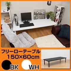フリーローテーブル 150cm幅 奥行き60cm BK/WH