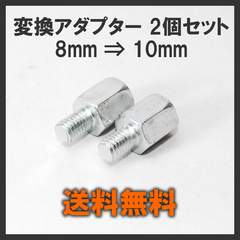 バイク用ミラー 変換アダプター 2個 車体8mm⇒ミラー10mm 正ネジ