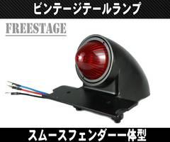 ヴィンテージ スパルト テールランプ/ミニ丸型