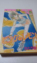 さとう智子・ピンクのレモン・昭和61年発行