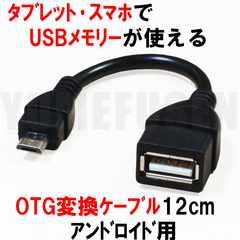 アンドロイドスマホやタブレット▼USBメモリーが使えるマイクロUSB-USB変換OTGケーブル