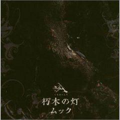 ムック / 朽木の灯