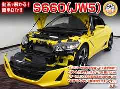 送料無料 S660 JW5 メンテナンスDVD VOL1