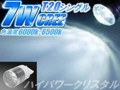 1個)T20白◇CREE7WハイパワークリスタルLED 500ルーメン エスクード SX-4 MRワゴン