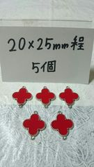 モノグラム好フラワーコネクター赤20×25�o程5個