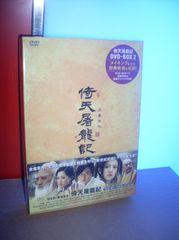 中国ドラマ 倚天屠龍記 14枚組 40話日本語吹替 D-559
