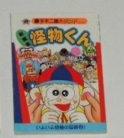 藤子不二雄Aランド 怪物くん21 最終巻
