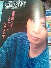 Myojo A.B.C-Z 河合郁人くん STAND BY ME10000字インタビュー