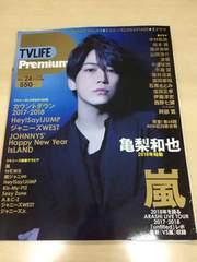 亀梨和也くん 1/15発売 TV LIFE Premium Vol.24切り抜き