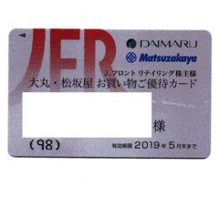 即発送☆大丸 松坂屋 優待カード 10%割引 1枚 Jフロント 50万円