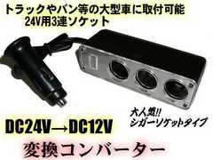 24V→12V変換ソケット トラック用シガーライター/コンバーター