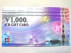 【即日発送】9000円分JCBギフト券ギフトカード★各種支払相談可