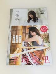 宇垣美里 DVD