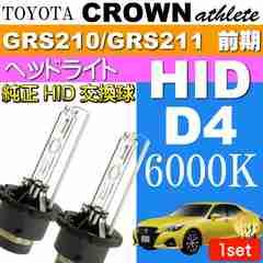 クラウン D4C D4S D4R HIDバルブ 35W6000Kバーナー 2本 as60556K