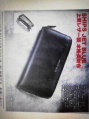 (送料込)smart2月号付録 SHIPS JET BLUE 上質レザー製本格長財布