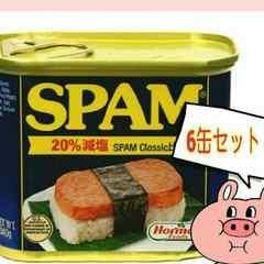 スパムポーク缶【大サイズ】6缶セット/ポーク卵、簡単調理