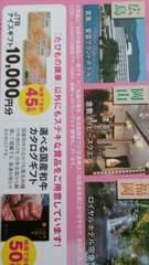 タイアップ*JTBナイスギフト1万円/選べる国産和牛カタログギフト当たる*1ロ