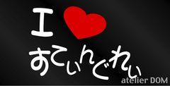 I LOVE すてぃんぐれぃ ステッカー スティングレー