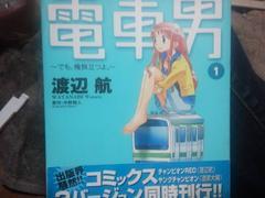 今や超売れっ子!渡辺航「電車男」全3巻3冊セット