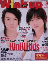 KinKi★2007.8月号★Wink up