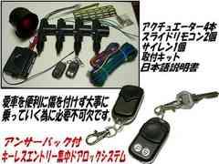 キーレスキットアンサーバック付/集中ドアロック付/12V