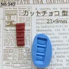 スイーツデコ型◆カットチョコ◆ブルーミックス・レジン・粘土