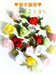 モチーフ♪巻き薔薇(*´ω`*)5色20個セット
