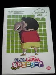 クレヨンしんちゃん名作エピソード ひと味ちがう必見編 DVD