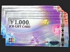 ◆即日発送◆24000円 JCBギフト券カード新柄★各種支払相談可