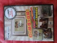 DVD つっぱり人生映画讃歌 雑誌付録 未開封